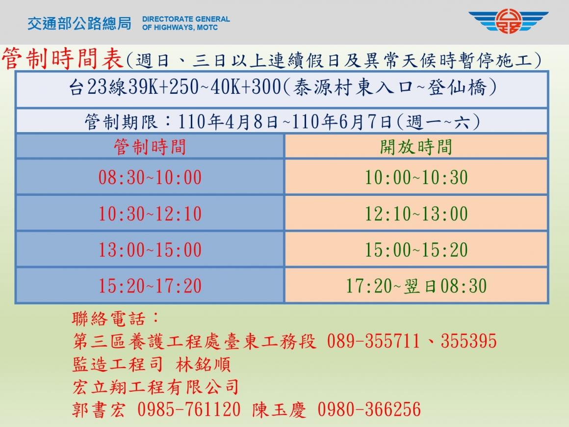 泰源村東入口_登仙橋管制時間表_page-0001