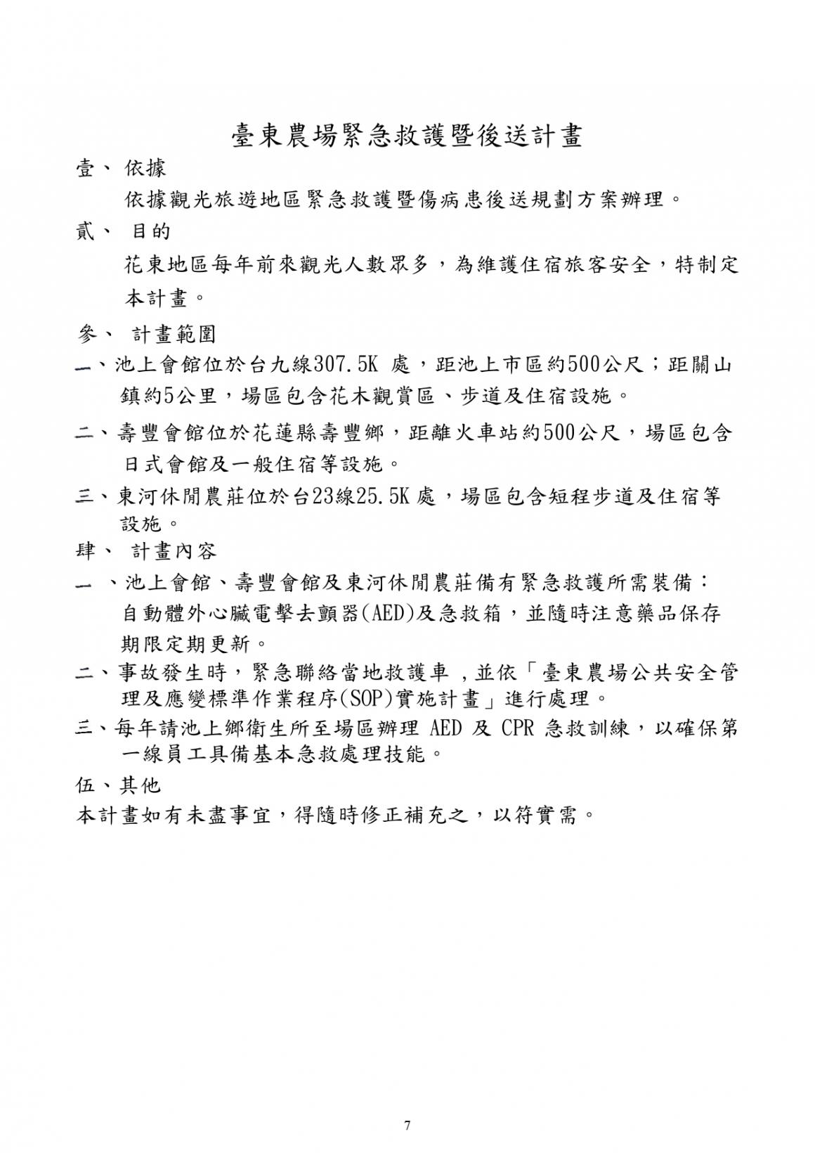 臺東農場應變程序正式版_page-0007