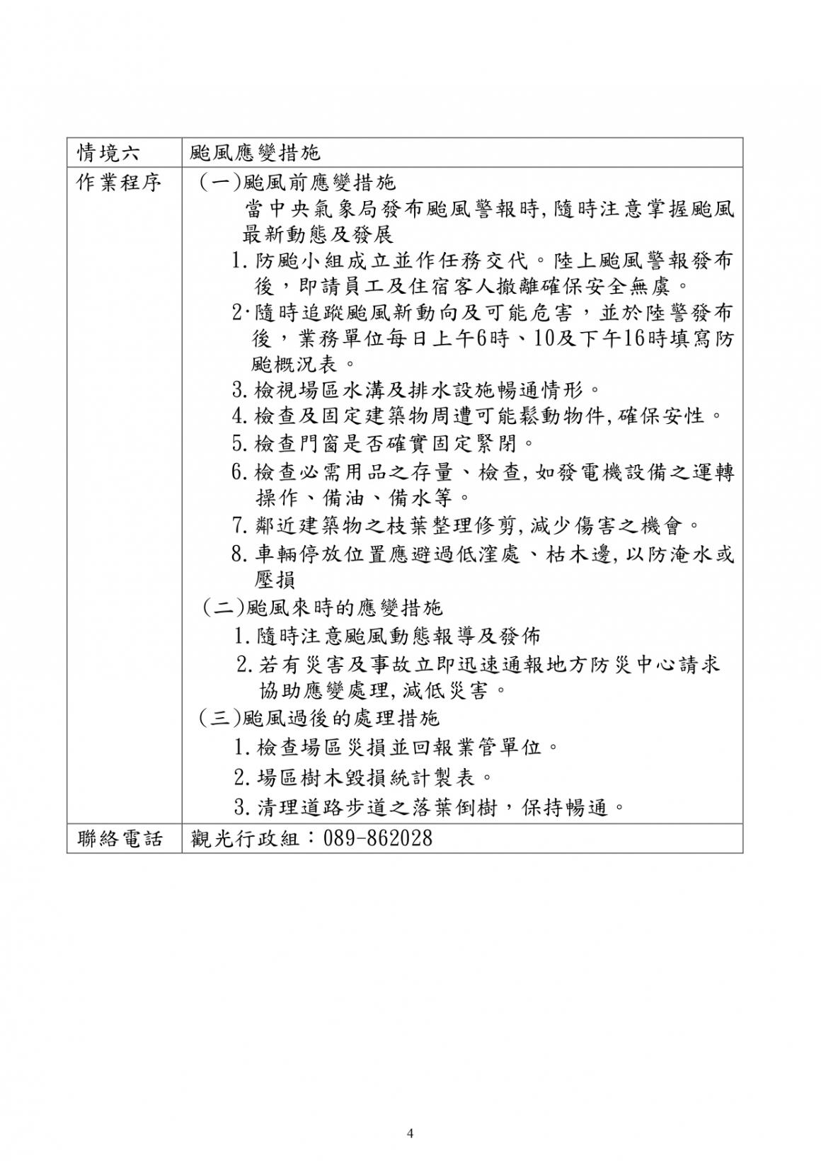 臺東農場應變程序正式版_page-0004