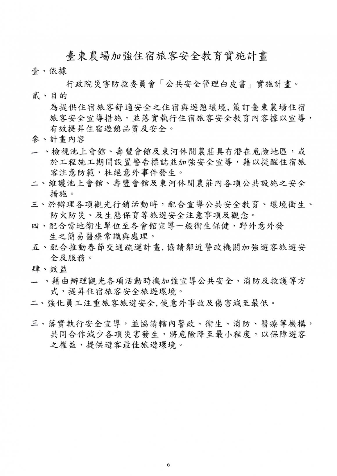 臺東農場應變程序正式版_page-0006